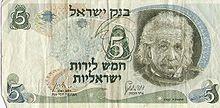 Albert Einstein Banknote
